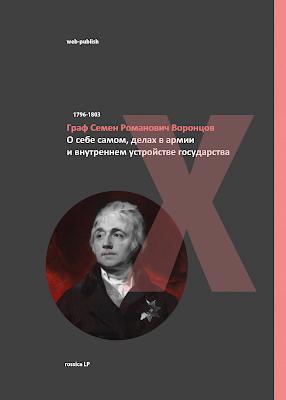 Граф Семен Романович Воронцов. О себе самом, делах в армии и внутреннем устройстве государства