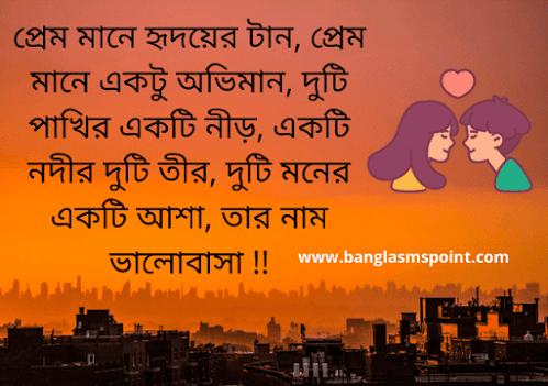 Bengali Love Shayari Photo
