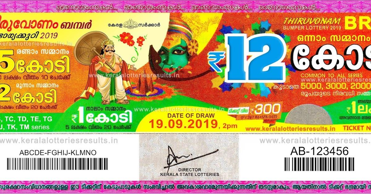 "Kerala Bumper ""THIRUVONAM BUMPER"" 2019 (BR-69) Lottery"