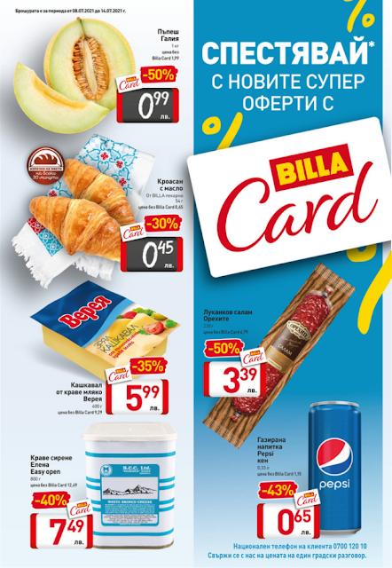 Брошура СУПЕР ОФЕРТИ с BillaCARD