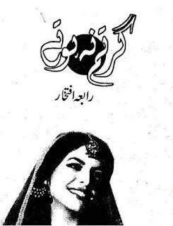 Ager Tum Na Hote Episode 1 By Rabia Iftikhar Sheikh Urdu Novel Free Download Pdf