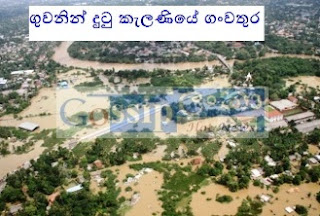 Water level in Kelani river on the rise - කැලණියේ ගංවතුර
