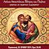 Λαδοχώρι: Σήμερα η λιτανεία προς τιμή των Αγίων Αποστόλων Πέτρου και Παύλου