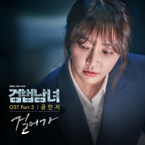 GONG MINZY – Partners for Justice OST Part.3