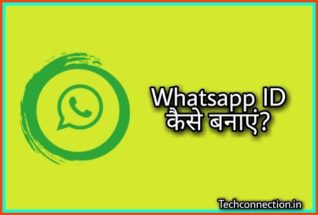 Whatsapp ID अकाउंट कैसे बनाएं | जिओ मोबाइल में व्हाट्सएप कैसे बनाएं.