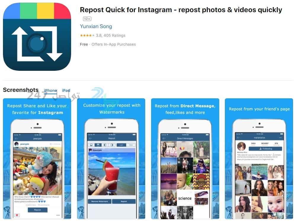 برنامج Repost Quick for Instagram للآيفون