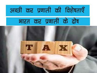 अच्छी कर प्रणाली की प्रमुख विशेषताएं  भारतीय कर-प्रणली के दोष/सीमाएँ  Features of a good tax system