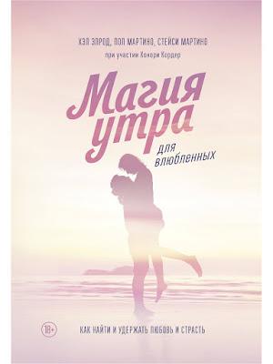 """""""Магия утра для влюбленных"""" - шестиступенчатая стратегия восстановления или улучшения отношений в паре"""