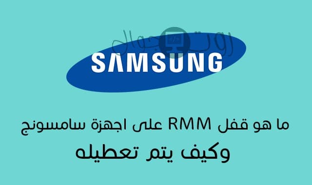 طريقة ايقاف RMM