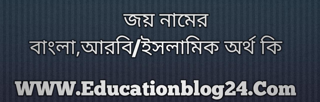Joy name meaning in Bengali, জয় নামের অর্থ কি, জয় নামের বাংলা অর্থ কি, জয় নামের ইসলামিক অর্থ কি, জয় কি ইসলামিক /আরবি নাম