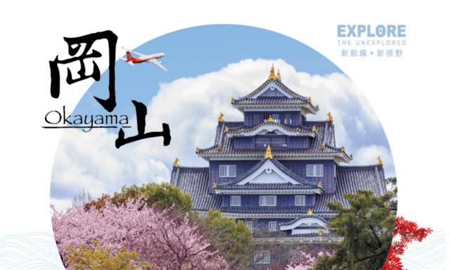 香港航空今日正式宣佈第六個【日本航點 - 岡山】,3月28日起首航,暫時仲未開賣,價錢亦有待公佈。