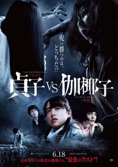 Sadako vs. Kayako Legendado