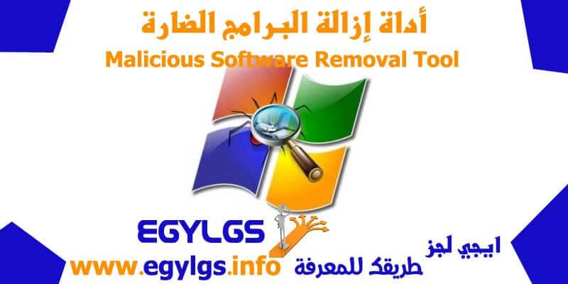 أداة إزالة البرامج الضارة Malicious Software Removal Tool