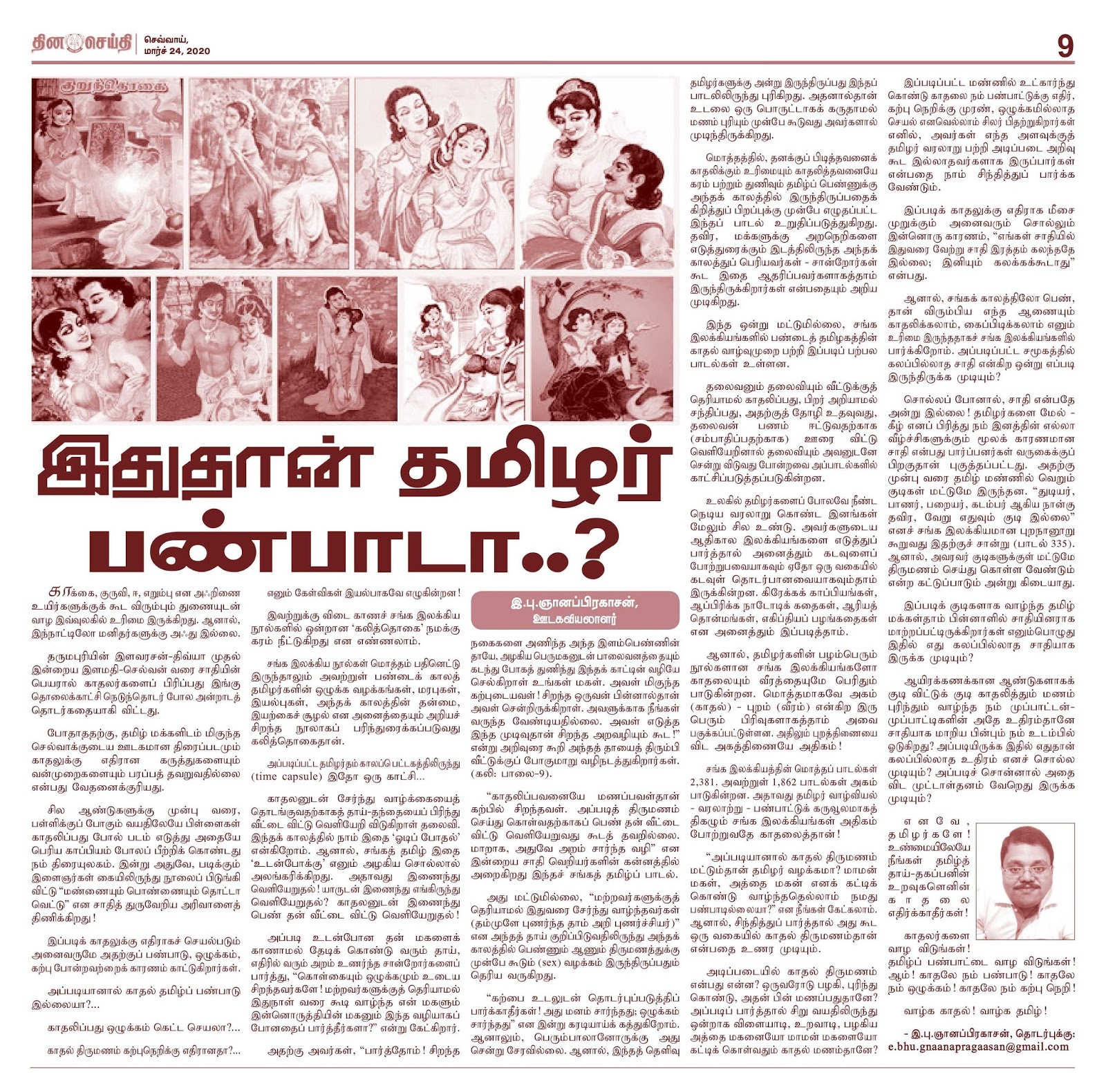 Dinacheithi format of the above article