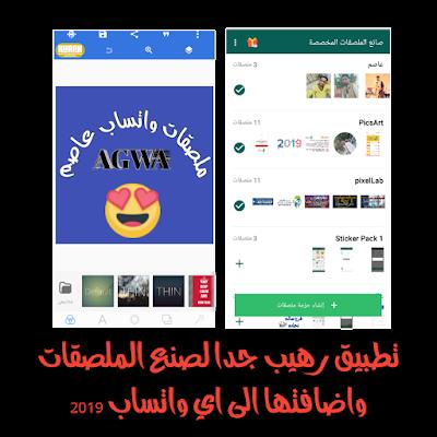 تحميل تطبيق ملصقات سمايلات واتس اب الذهبي