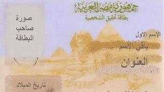 سعر استمارة البطاقة الشخصية الجديدة بعد الزيادة 2019-2020 في مصر ,ما هي الاوراق المطلوبة لاستخراج ولتجديد البطاقة الشخصية للطلبة وللنساء بعد التعديلات 2020 اول مرة وبالشرح