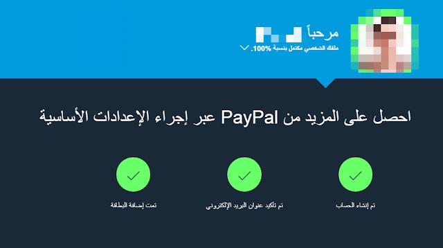 طريقة تفعيل حسابك البايبال 100% ببطاقة Visa Card مزيفة و إستقبال الأموال عليه