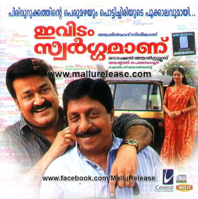 ividam swargamanu, evidam swargamanu, ividam swargamanu full movie, evidam swargamanu full movie, ividam swargamanu movie, ividam swargamanu full movie online, evidam swargamanu full movie online, evidam swargamanu full movie download, ividam swargamanu malayalam full movie, ividam swargamanu malayalam movie, ividam swargamanu full movie download, ividam swargamanu full movie watch online, ividam swargamanu watch online, evidam swargamanu malayalam movie, evidam swargamanu online full movie, evidam swargamanu songs, ividam swargamanu malayalam full movie hd, ividam swargamanu malayalam full movie online, ividam swargamanu malayalam full movie watch online, ividam swargamanu malayalam movie online, ividam swargamanu movie online, ividam swargamanu online, ividam swargamanu songs, mallurelease