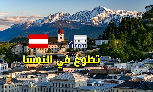 فرصة للتطوع مع المركز الدولي لوسائل الإعلام الجديدة في النمسا (ممولة)