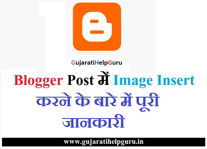 Blogger Blog Post Me Image Add Karne Ki Puri Jankari Step By Step 2020
