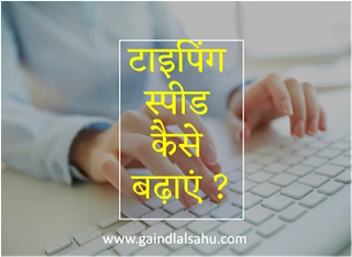 टाइपिंग स्पीड कैसे बढ़ाएं ? gaindlalsahu.com
