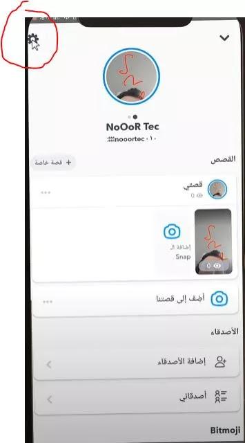 حذف حساب سناب شاتSnapchat- الاعدادات