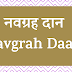 नवग्रहदान | Navgrah Daan |