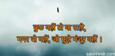 Self respect Quotes in Hindi for life