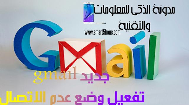 جديد,gmail,تفعيل,ميزة,عدم,الاتصال