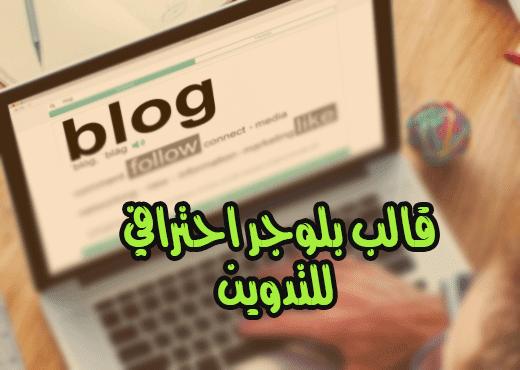 تحميل قالب أندلس الإحترافي لمدونات بلوجر [ مجانا ]