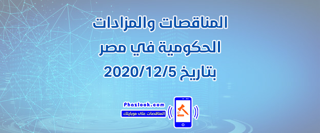 مناقصات ومزادات مصر في 2020/12/5