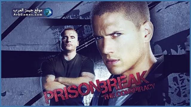 تحميل لعبة Prison Break بريزون بريك للكمبيوتر من ميديا فاير