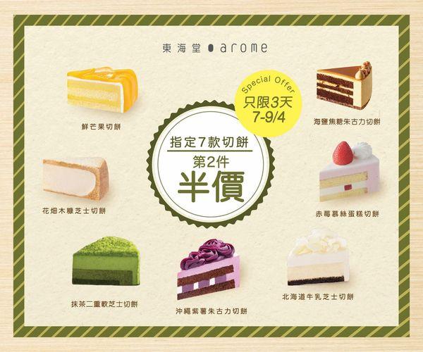 東海堂: 指定切餅第2件半價 至4月9日