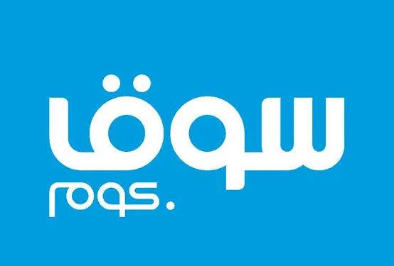 سوق. كوم..  واحدة من أكبر المتاجر الالكترونية في العالم العربي