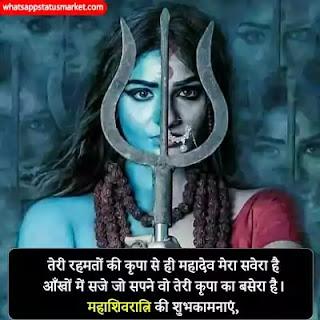 MahaShivratri shayari in hindi image