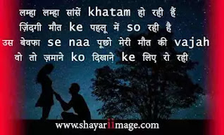 my love shayari image