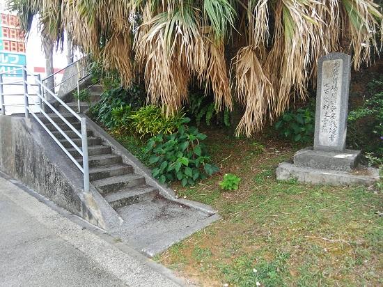 北飛行場周辺無名戦没者七百余柱之霊地と記された石柱の写真