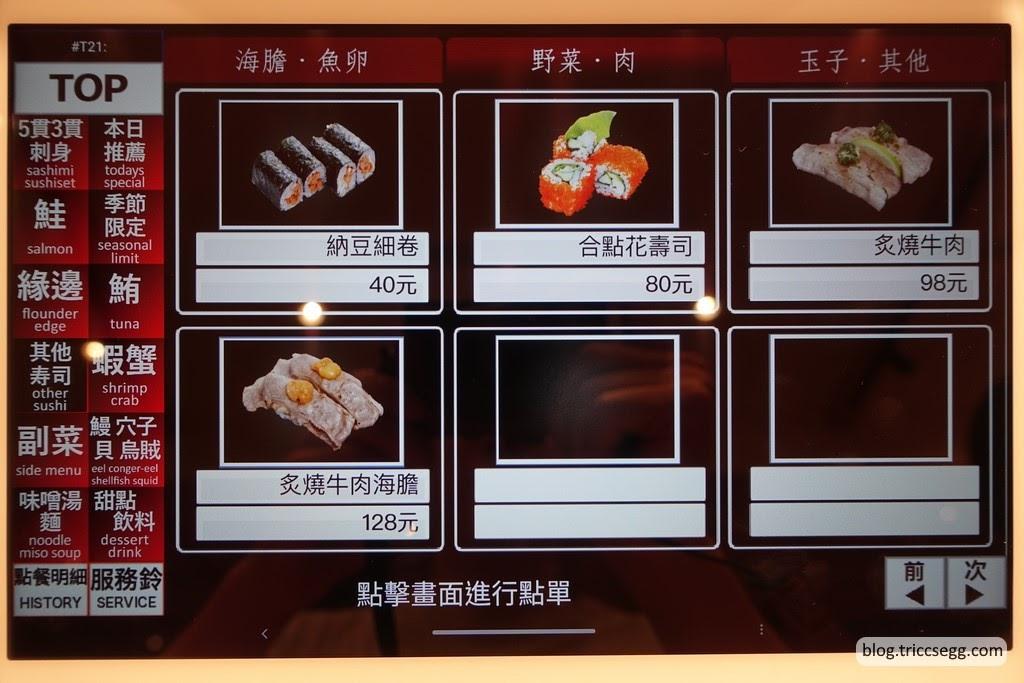 合點壽司菜單(9).JPG