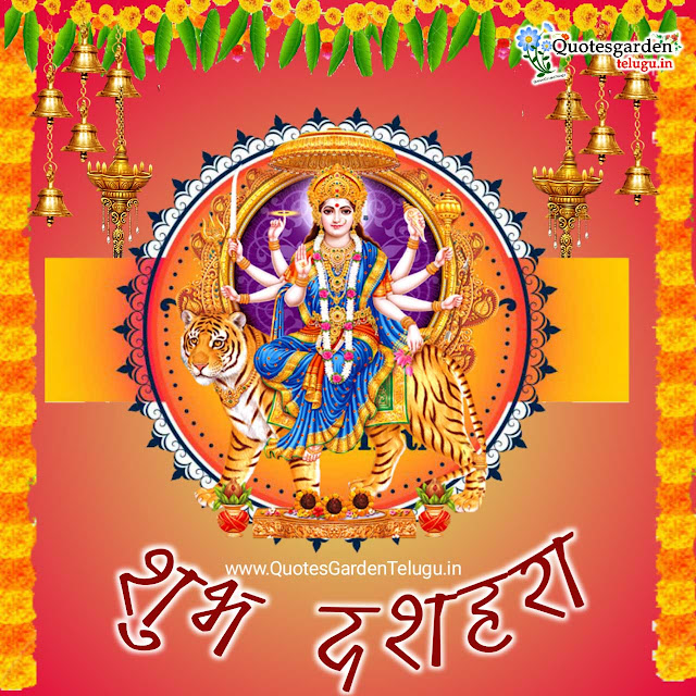 Durga Puja devi navratri images greetings wishes in hindi quotes messages