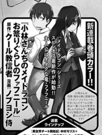 Kobayashi-san Chi no Maid Dragon Okomori Gurashi no Fafnir