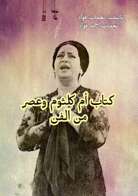 تحميل كتاب أم كلثوم وعصر من الفن تأليف نعمات فؤاد - نعمات أحمد فؤاد