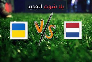 نتيجة مباراة هولندا واوكرانيا اليوم الأحد 13-06-2021 يورو 2020
