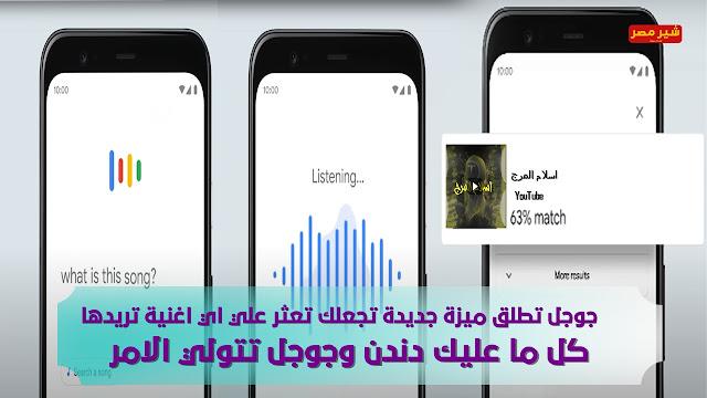 جوجل تطلق ميزة جديدة تجعلك تعثر علي اي اغنية تريدها من خلال الدندنه مع جوجل - راديو دندنه من جوجل