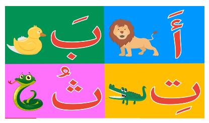 apprendre--houfouf-al-abjadia