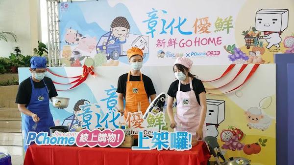 彰化優鮮產地直送 上架電商平台PChome 24h購物