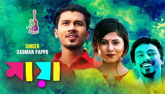Maya by Sadman Pappu Bangla Song 2019