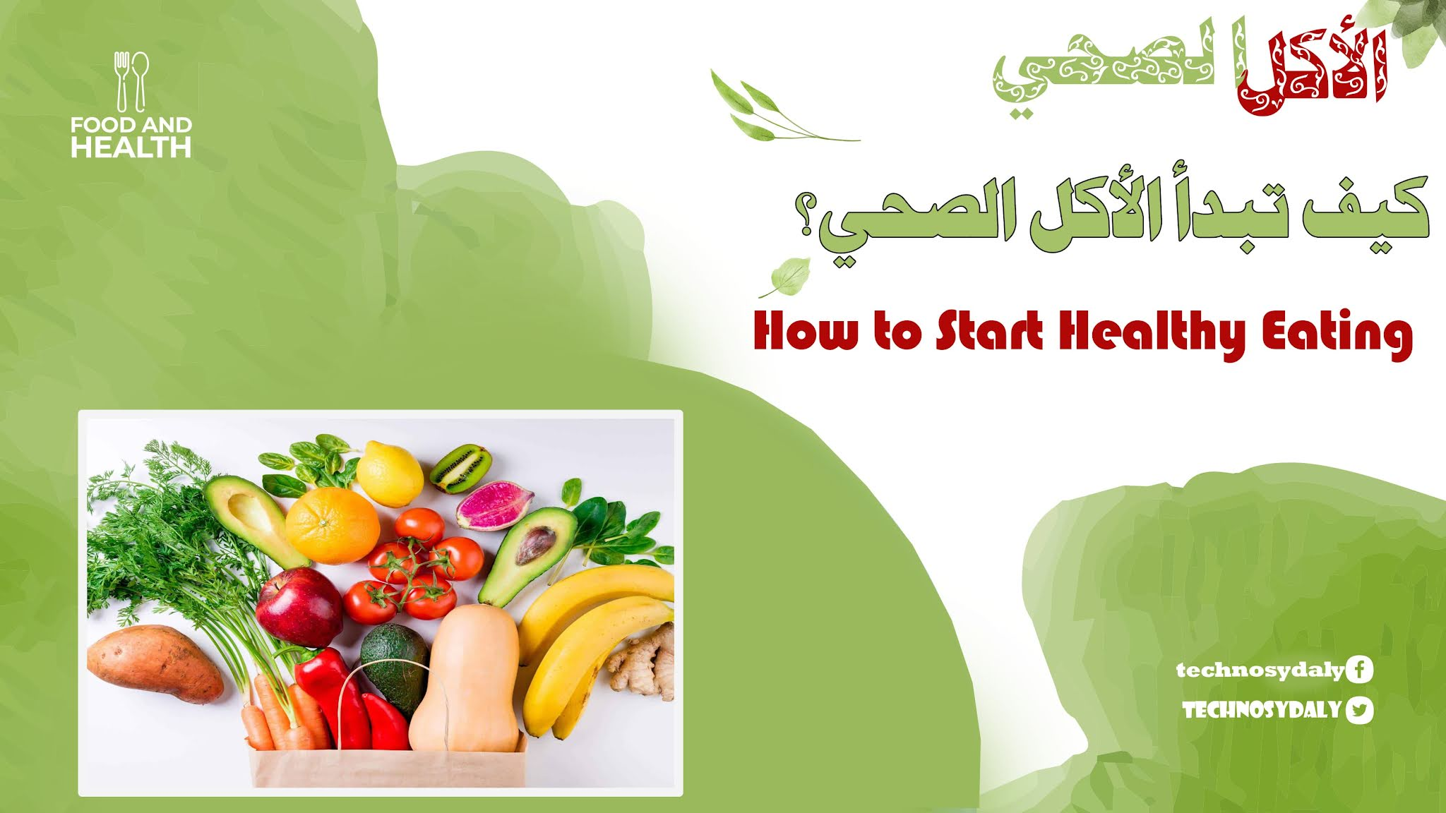 كيف تبدأ الأكل الصحي؟ How to Start Healthy Eating
