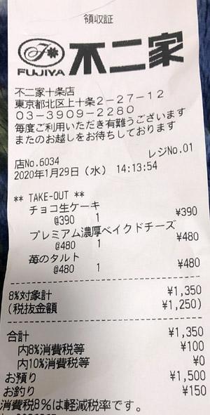 不二家 十条店 2020/1/29 利用 2020/1/31閉店のレシート