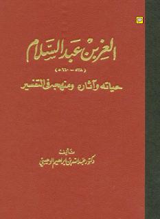 Metodologi Izzuddin bin Abdissalam Dalam Tafsir