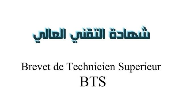 Brevet de Technicien Supérieur | BTS | شهادة التقني العالي
